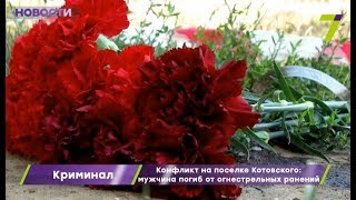 Конфликт на поселке Котовского мужчина погиб от огнестрельных ран