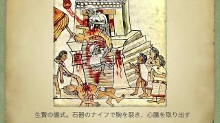 日々の世界史204 アステカ王国滅亡
