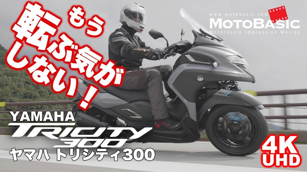ヤマハ トリシティ300 バイク/スクーター試乗レビュー YAMAHA TRICITY300 (LMW) TEST RIDE