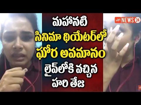 Tollywood Actress Hari Teja Gets Emotional about Insults at Mahanati Theatre | YOYO NEWS24