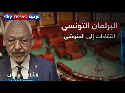 انتقادات موجهة لراشد الغنوشي في البرلمان التونسي  - نشر قبل 32 دقيقة