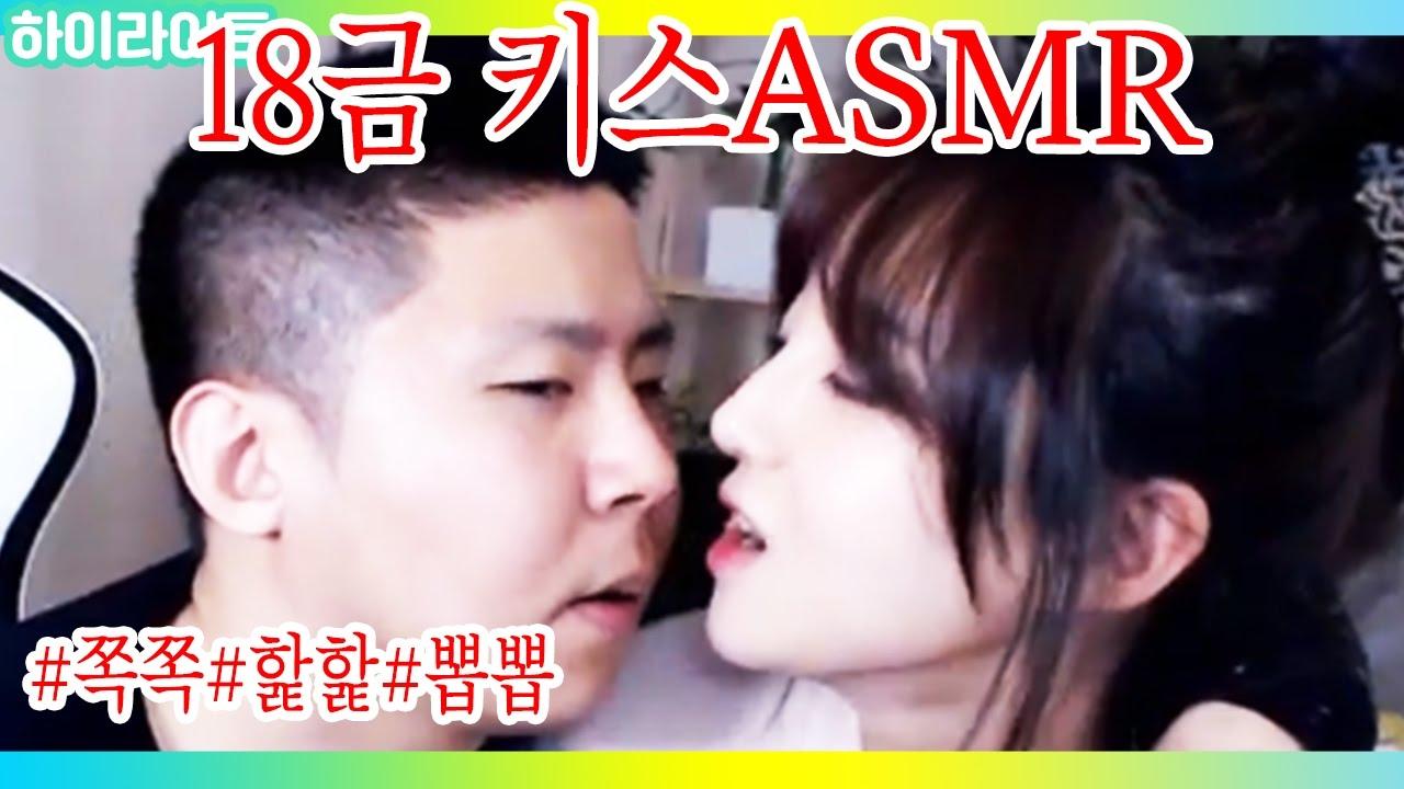 철구&지혜 부부 키스, 신개념 18금 ASMR 빠는소리 씹는소리 핥는소리ㅋㅋㅋㅋ #1