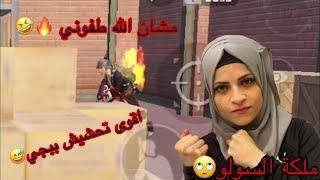 الزلمة احترق🔥 مشان الله طفوني 🤣🤣🤣 تحشيش ببجي .. ام سيف