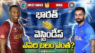 Strength of India and West Indies Players for T20 Series 2019 | ఇరు జట్ల బలా బలాలు | Color Frames