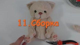 11. Як закріпити лапи і голову у іграшки Тедді