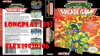 Teenage Mutant Ninja Turtles II - The Arcade Game - NES: Teenage mutant ninja turtles 2: The Arcade game (rus) longplay [59] - User video