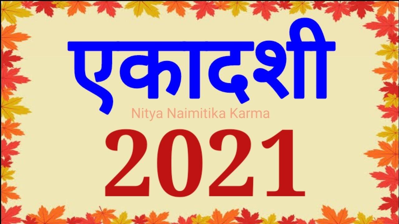 Ekadashi in 2021|Ekadashi in January 2021|January mein ekadashi