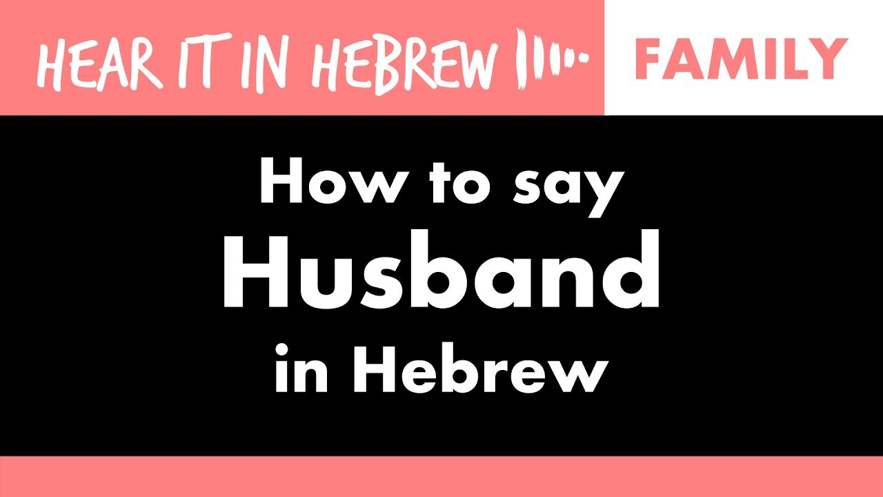 How to say fuck you in hebrew