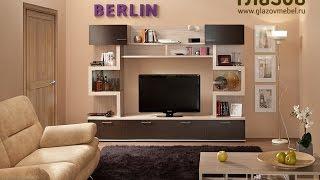 Гостиная Берлин от фабрики Глазов! Купить сейчас гостиную Берлин!(Гостиная Берлин от фабрики Глазов, всегда в наличии на сайте интернет-магазина модульной мебели