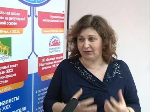 Первый совет управдомов собрал самых энергичных и грамотных домоуправленцев Владивостока