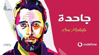 Amr Mostafa - Gahda | 2019 | عمرو مصطفى – جاحدة