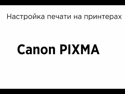 Как печатать на принтерах Canon PIXMA