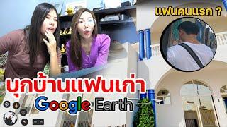 บุกบ้านแฟนเก่า !! เที่ยวรอบโลกด้วย Google Earth | MJ Special