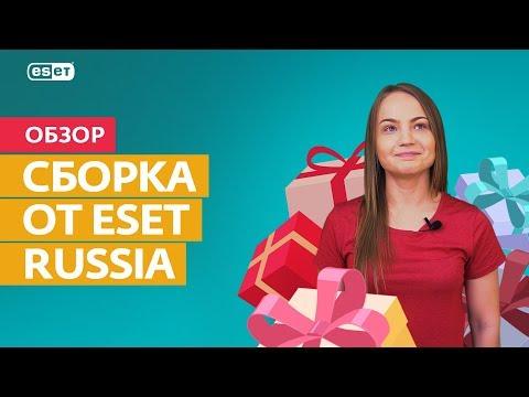 Обзор игровой сборки от ESET Russia