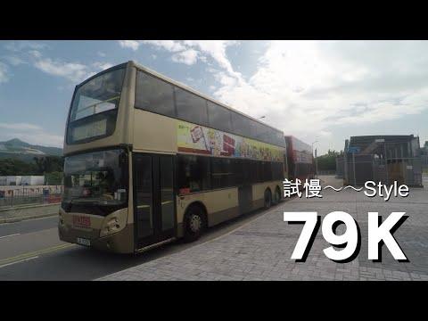 【試慢~~Style】九龍巴士79K線(往:上水)