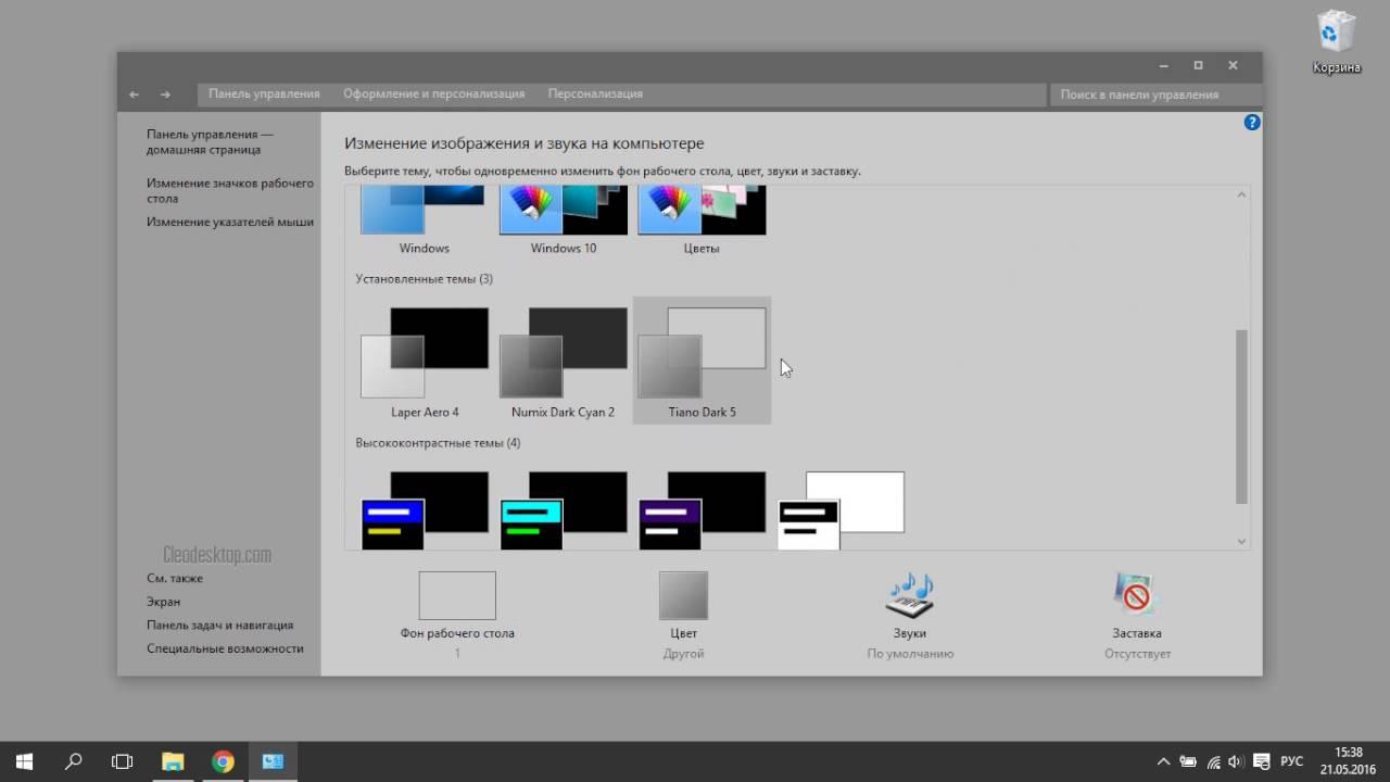 Tiano Dark [Темы для Windows 10]