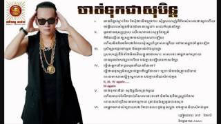 Jat Tuk Chea Soben - Khat James - Sunday CD Vol 198