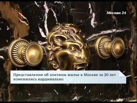 Элитная недвижимость в Москве, жилые комплексы и элитные