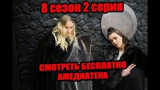 Игра престолов 8 сезон 2 серия смотреть онлайн бесплатно