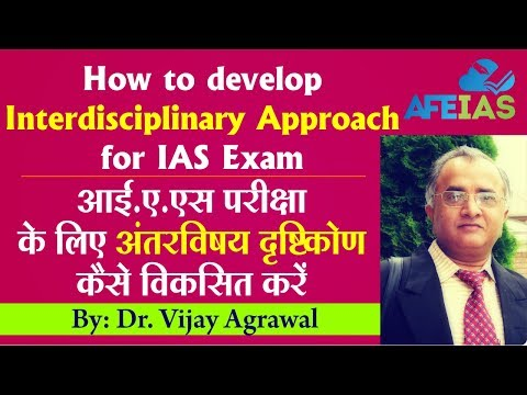 9th Pillar of IAS preparation: How to develop Interdisciplinary Approach | UPSC | Dr. Vijay Agrawal