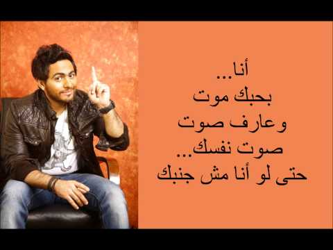 Tamer Hosny Come back to me lyrics video (English+Arabic)