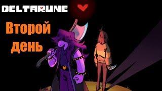 Второй день - Day Two RUS (Deltarune Comic Dub)