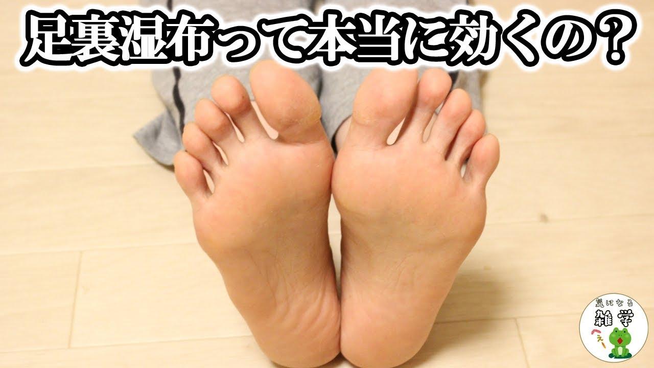 湿布 裏 足 の