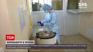 Коронавірус в Україні кількість нових інфікованих знову зросла