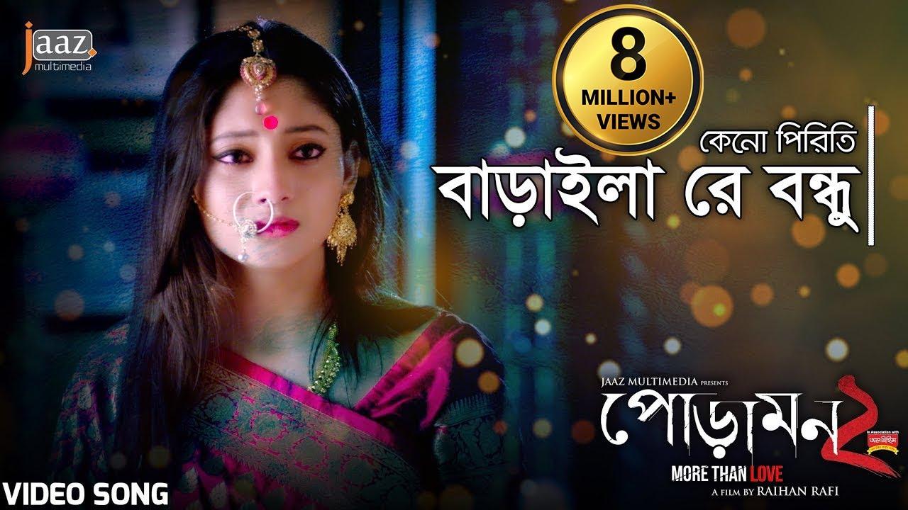 Download Keno Piriti Baraila (কেনো পিরিতি বাড়াইলা)  Video Song | Siam | Pujja | Jaaz Multimedia