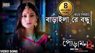 "Watch Keno Piriti Baraila (কেনো পিরিতি বাড়াইলা) Video Song from ""Poramon 2"", a Jaaz Multimedia Film, Directed by Raihan Rafi, Produced by Abdul Aziz, ..."