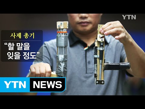 오패산터널 총격범도 관통상...총기 17정 발견 / YTN (Yes! Top News)