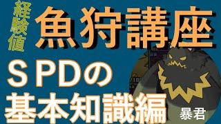 80【ディスガイアrpg 】初心者向け 経験値ゲートクリアのspdについて講座