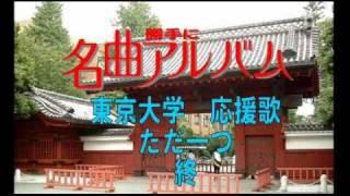 勝手に名曲アルバム 東京大学 応援歌「ただ一つ」編です。東京大学には...