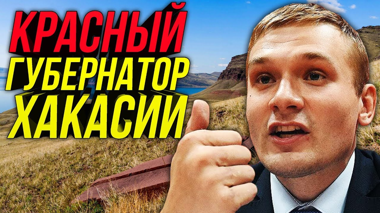 Отступление Бортко и опыт губернатора-коммуниста в Хакасии