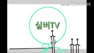 스틱맨 테트리스2탄!