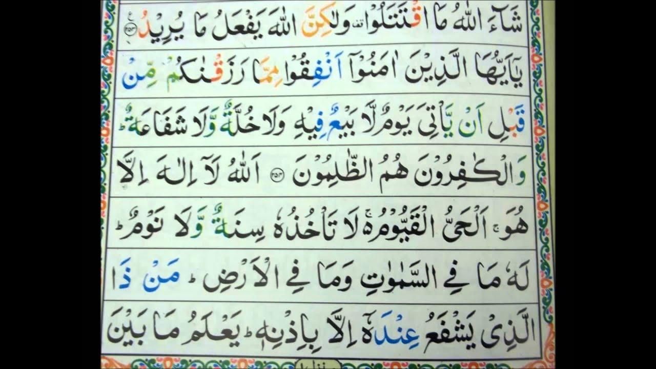 Surah Al Bakara (Verse 253-255, Start Of Juz 3 To Ayat Al