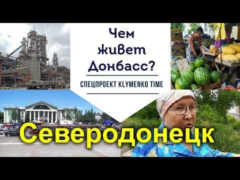 Северодонецк. Вся надежда