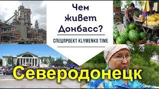 Чем живет Донбасс? Северодонецк. Вся надежда на