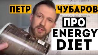Петр Чубаров об Энерджи Диет. Вся правда про Energy Diet: обзор, отзывы, состав, результаты, бизнес.