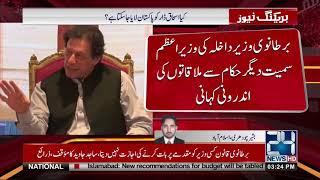 UK Secretary Sajid Javid Ignores Question Related To Ishaq Dar   24 News HD