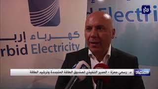 إطلاق مشروع توزيع لمبات موفرة للطاقة في إقليم الشمال (10/10/2019)