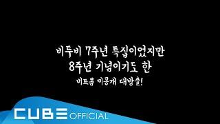비투비 (BTOB) - 8th Anniversary : 비트콤 미공개 대방출 (ENG)