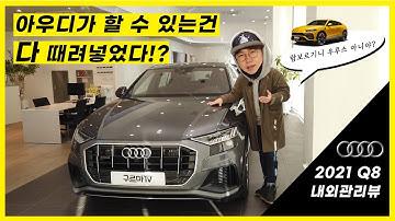 아우디의  몰빵 Q8 가성비 갑인데? Audi 2021 Q8 50TDI 솔직 내외관 리뷰