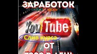 Как быстро заработать 7000 рублей в день при помощи YouTube метод лентяя!
