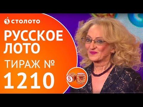 Столото представляет | Русское лото тираж №1210 от 17.12.17