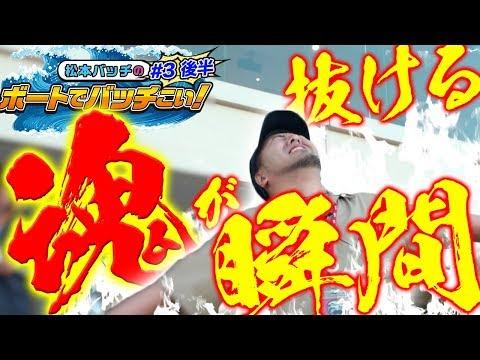 【大勝!? or 大敗!?】松本バッチのボートでバッチこい!#3 後編【松本バッチ&鬼Dイッチー】ボートレース浜名湖