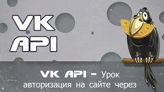 VK API   Урок авторизация на сайте через вконтакте апи