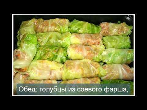 Соевая диета Вторникиз YouTube · Длительность: 1 мин29 с  · Просмотров: 296 · отправлено: 31.01.2015 · кем отправлено: Виктория Чернова