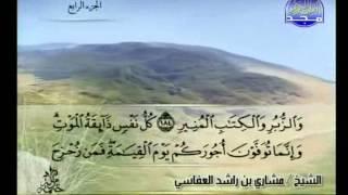 الجزء الرابع من القرأن الكريم الكريم للشيخ مشاري راشد العفاسي كاملا الختمة المرتلة