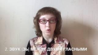 Автоматизация звука Зь (видеоурок)